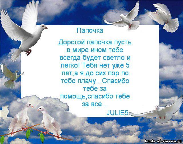 Стих о голубях на свадьбу